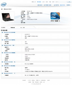 Configuration de l'Alienware M11x selon Intel Chine