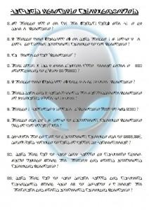 Questionnaire du concours Portables4Gamers / Alienware